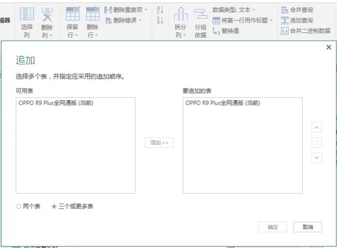 合并多个Excel工作表最简单方法