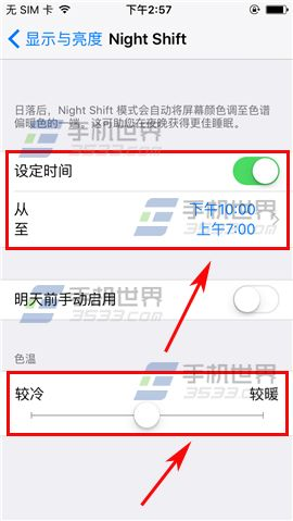 iPhone7Plus怎么开启Night Shift