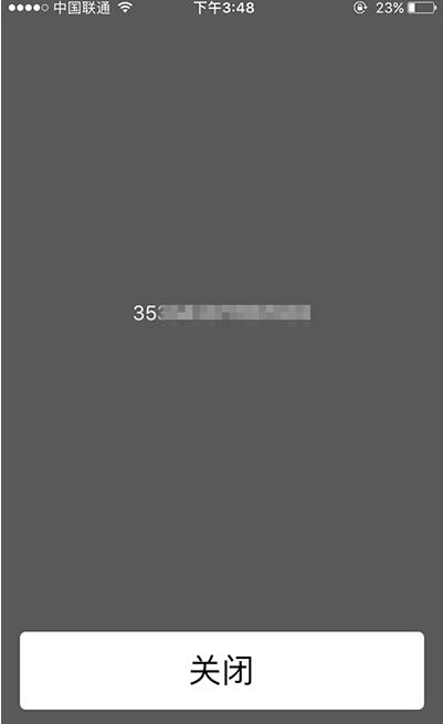 iPhone7怎么查看IMEI码