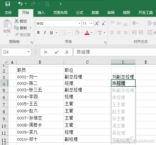 """Excel 2016""""快速填充""""怎么用"""