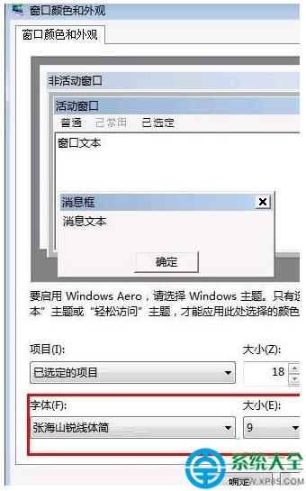 win7系统默认字体怎么修改