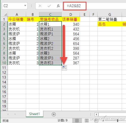 Excel表格如何使用Vlookup函数发现重复数据