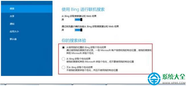 win8系统怎样关闭Bing在线搜索?