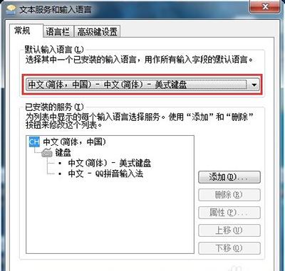 QQ输入法如何设置为默认输入法