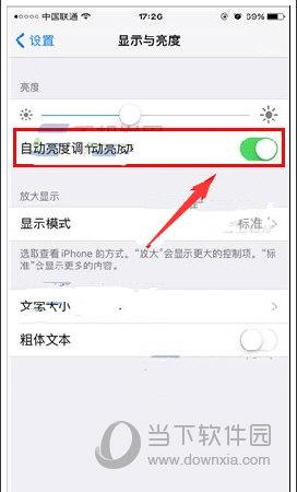 iPhone7Plus怎么关闭自动亮度调节