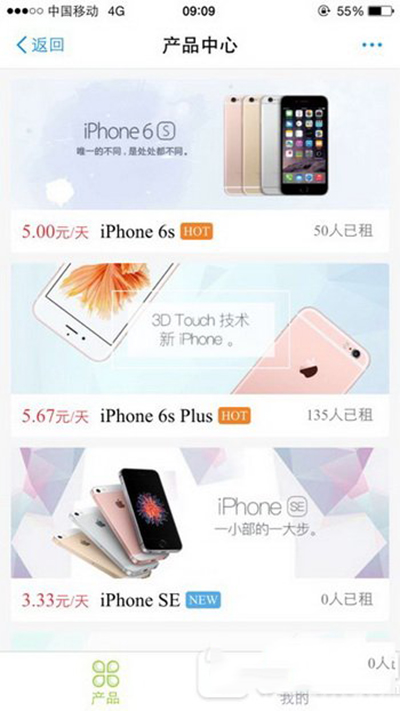 支付宝怎么租iphone手机?支付宝租iphone手机介绍