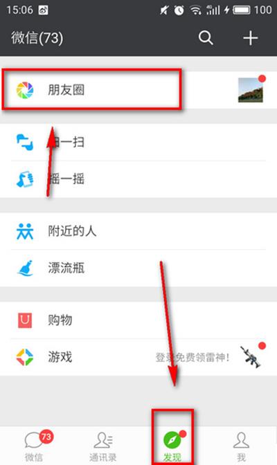 微信朋友圈10秒视频怎么编辑?微信视频编辑教程