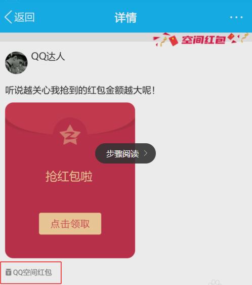 QQ空间红包怎么抢 QQ空间红包如何领取【图解】