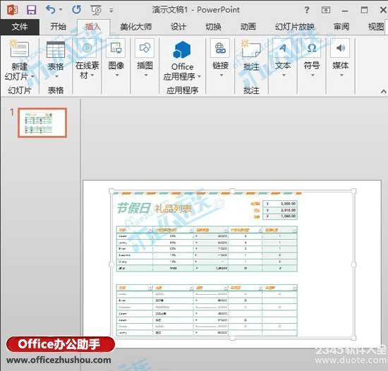 PPT幻灯片中插入Excel表格的方法