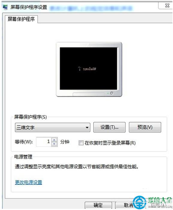 win7系统如何设置屏幕保护?