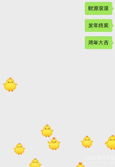 微信表情雨2017年有效口令 鸡年微信表情雨大召唤术2017