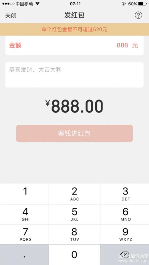 微信红包怎么发200以上的?教你发520和1314!