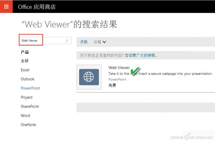 PPT中如何一键插入网页_PPT中插入网页的办法