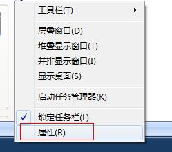 如何解决Win7任务栏不显示打开的窗口的问题