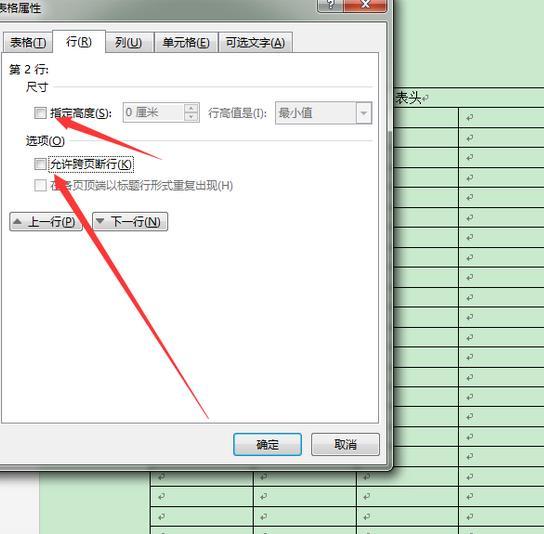 Word表格中怎么设置表头在页面顶端