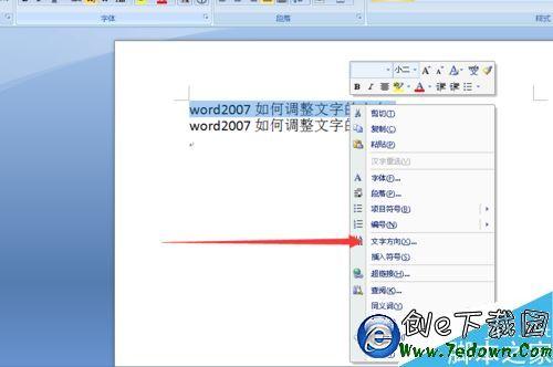 word文字方向设置为纵向怎么做?