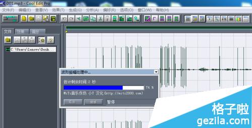 视频声音太小有什么软件增大?cooledit提高音量