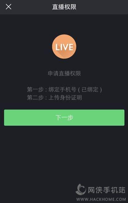 快手直播live怎么设置?有条件么?