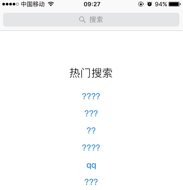苹果商店显示问号是怎么回事?