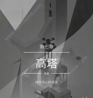 纪念碑谷2第七关图文通关教程