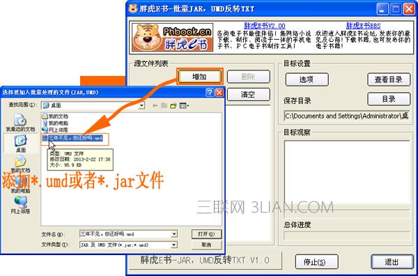 umd格式怎么转换为txt?