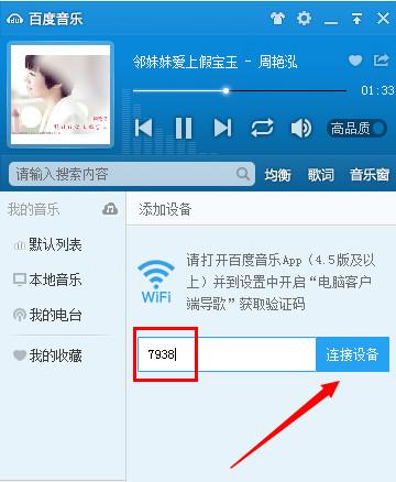 神方式!百度音乐怎么用wifi传歌