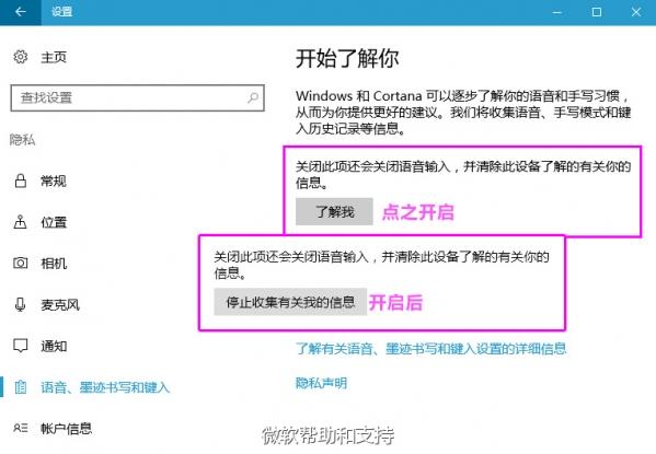 厉害了!微软拼音输入法无法记忆输入词语解决方法