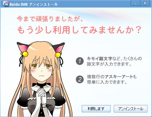 哇哦!百度日文输入法怎么卸载