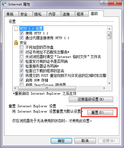 Internet Explorer已停止工作!怎么办 ,速看帮助