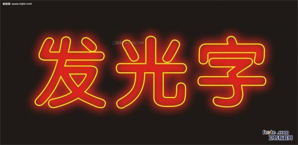 闪亮发光,CorelDRAW怎么制作发光字效果