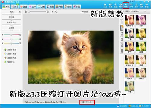 换个头像美哒哒!美图秀秀如何制作QQ头像?