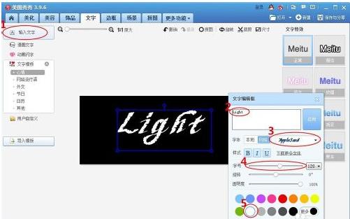 一闪一闪亮晶晶,如何使用美图秀秀制作发光字