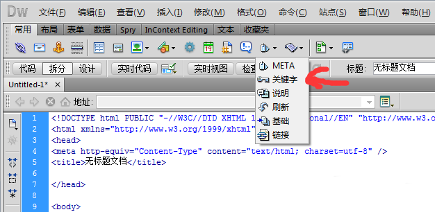 这个可以有:dreamweaver cs5不写写代码怎么添加meta标签?