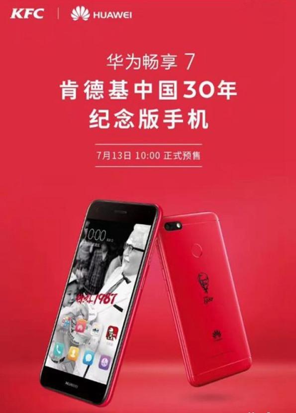 肯德基华为手机30周年纪念版曝光 红色超喜庆