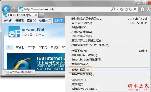 小问题,大解决!如何设置IE9兼容性视图解决IE9浏览网页时不正常问题