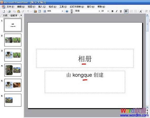 电子相册多功能!快速教你学会如何使用PowerPoint制作电子相册教程