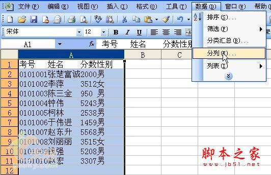 不可不看!如何使用Excel把有规律地txt文本数据分列
