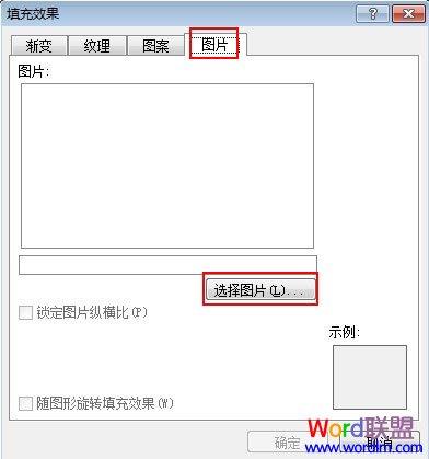 简洁美丽!Word2010实现信纸效果的详细图文步骤