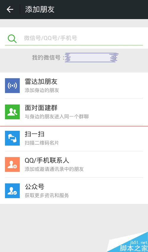 超级方便!手机怎么用微信登录微信公众平台?