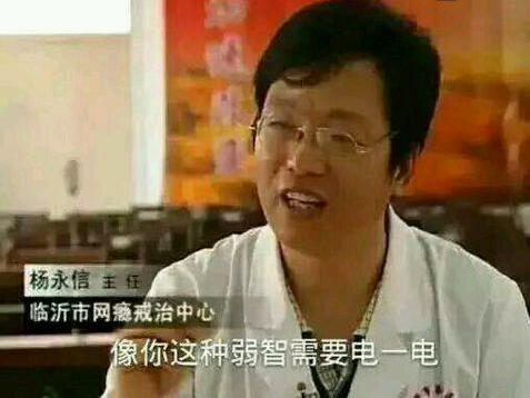 雷电法王杨永信是什么意思什么梗?雷电法王杨永信表情包