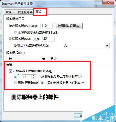 小技巧!outlook邮箱怎么修改默认删除服务器邮件?