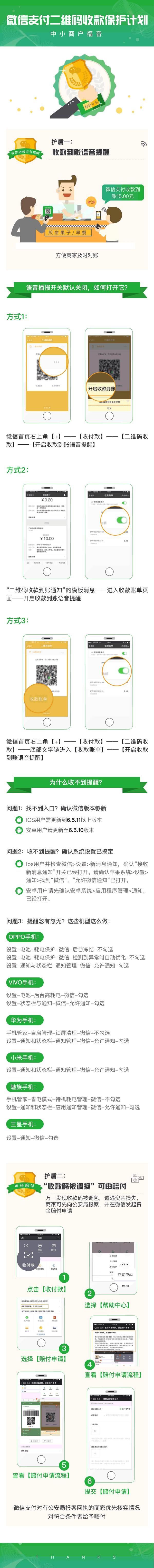 微信收款语音播报怎么设置?微信收款语音提示报金额的设置方法