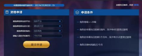 王者荣耀7月28日最新体验服申请地址