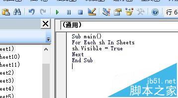 隐藏的跑不掉!excel怎么一次性显示多个隐藏的工作表?