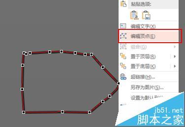 超级详细!ppt手绘图形怎么做? PPT编辑顶点的使用方法