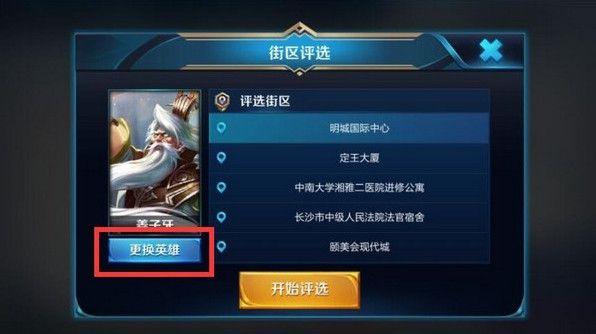 王者荣耀称号定位怎么改?附修改方法