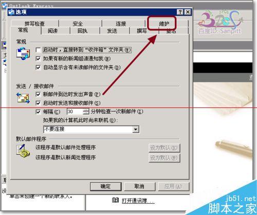 你所不知道的小知识!Outlook邮件存储在哪?