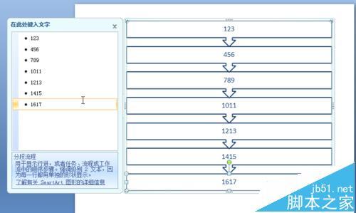 流程图,好贴心!PPT2007怎么做简单大方的流程图?