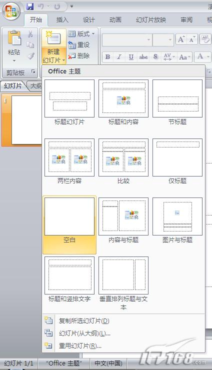 如此绚烂!PowerPoint构筑绚丽的3D立体图形详细图文教程