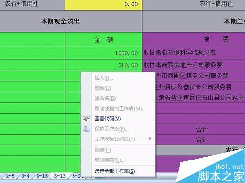 遇事不慌张!Excel表格不能删除和插入新的该怎么办?